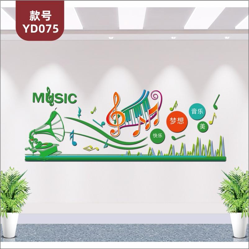 音乐教室文化主题亚克力墙贴画学校艺术培训中心音符装饰布置3D立体墙贴