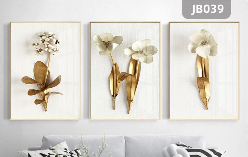新中式抽象立体现代轻奢客厅墙面装饰画挂画餐厅饭厅金色叶子花三联挂画