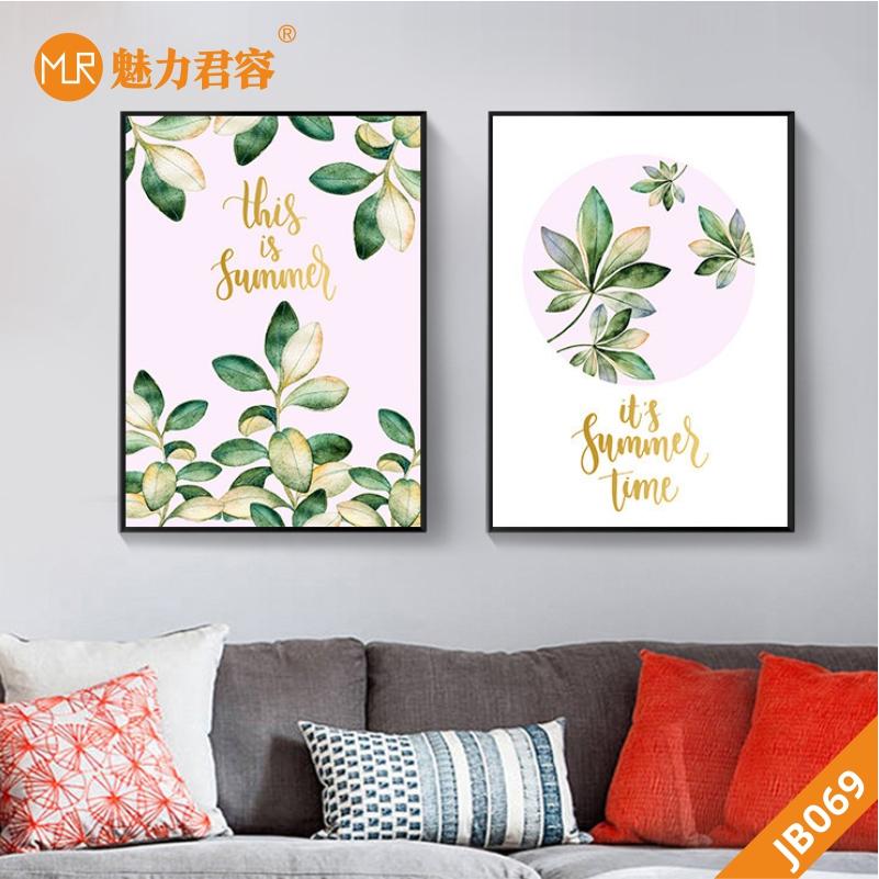 北欧风绿植客厅沙发背景墙装饰画小清新绿色树叶花草植物两联壁画