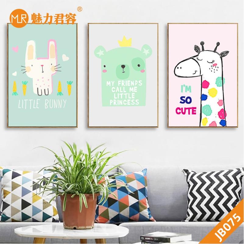 北欧风客厅装饰画熊兔狮子长颈鹿猫卡通动物儿童房装饰画三联挂画