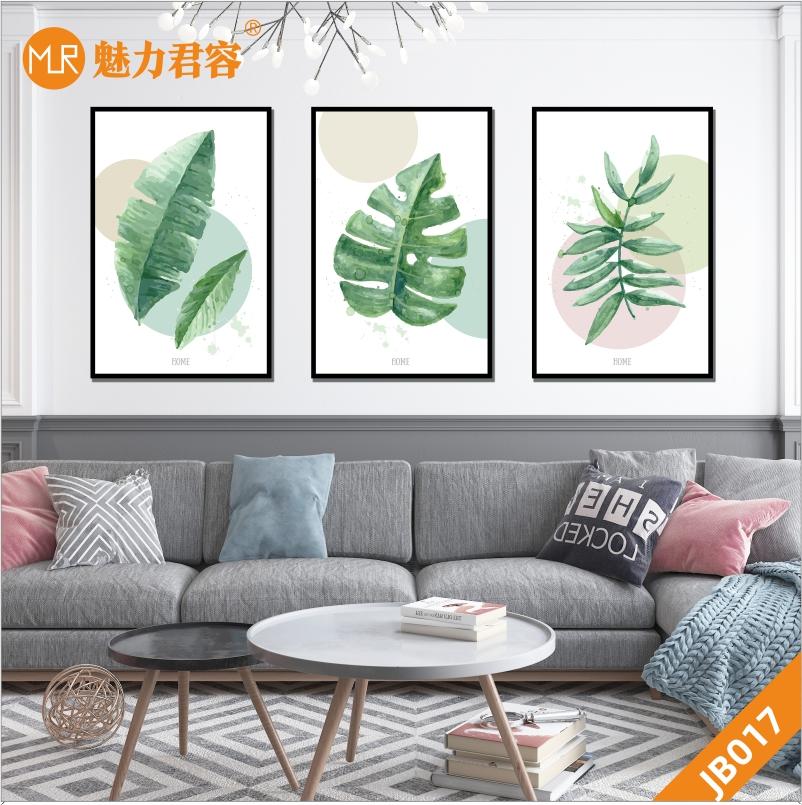 北欧风水彩画叶子植物装饰画客厅卧室背景墙现代简约装饰画三联挂画