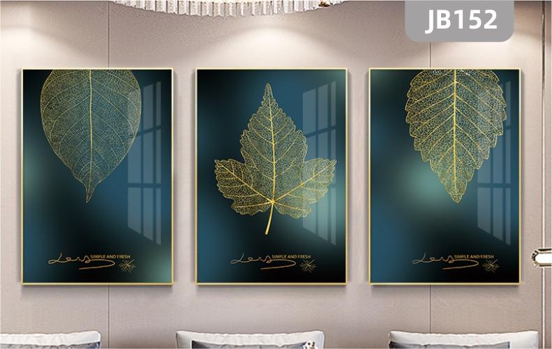 北欧轻奢客厅装饰画卧室餐厅三联挂画创意植物叶子墙壁画晶瓷挂画