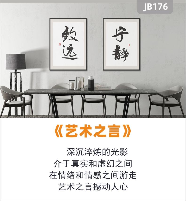 宁静致远字画中式书法装饰画客厅玄关壁画办公室书房励志两联挂画