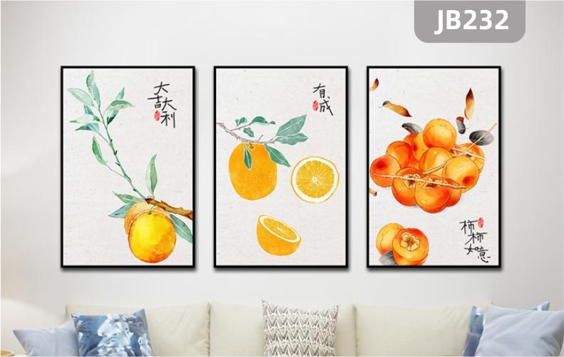 事事如意现代新中式客厅中国风沙发背景墙橙子柿子装饰画餐厅三联挂画