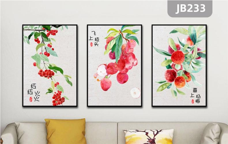 手绘荔枝杨梅樱桃现代新中式装饰画客厅办公室挂画餐厅吉利三联壁画
