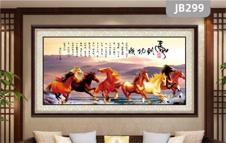 新中式现代简约国画八骏马马到功成图壁画装饰画客厅沙发背景墙挂画