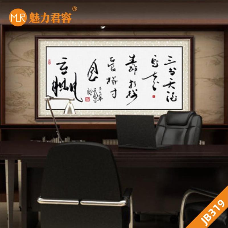 爱拼才会赢书法字画办公室客厅沙发背景墙装饰画励志挂画牌匾壁画