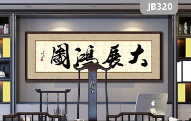 新中式大展宏图字画客厅书房书法会议室办公室壁画公司装饰画挂画