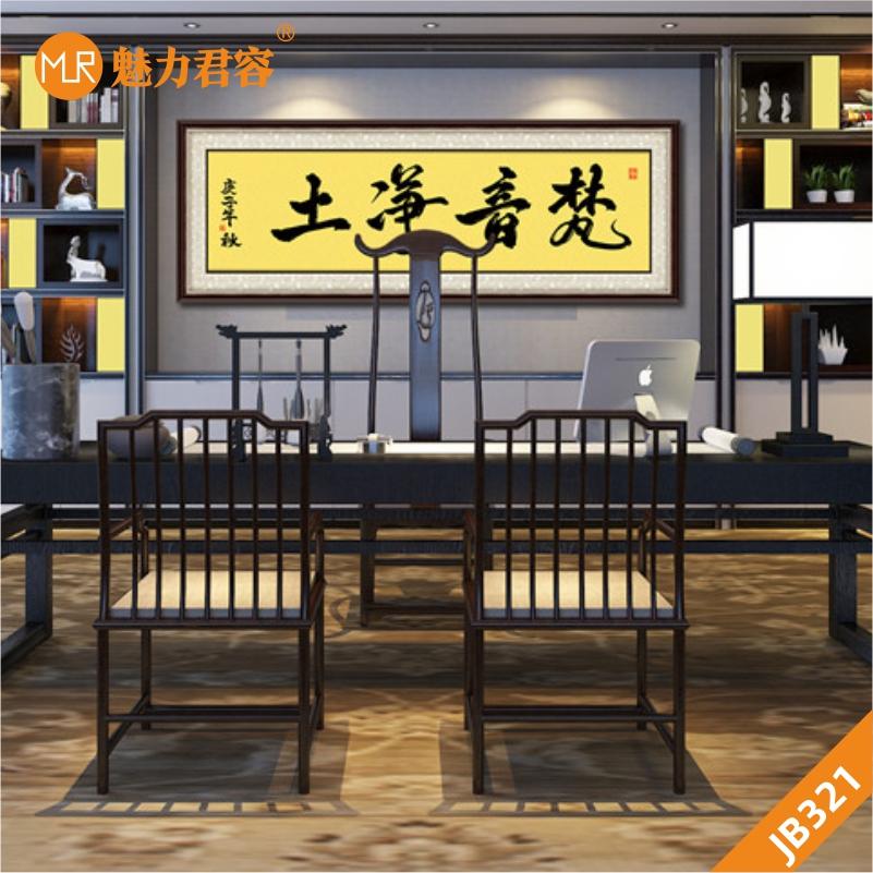 新中式禅意梵音净土字画装饰画办公室客厅沙发背景墙挂画办公室挂画