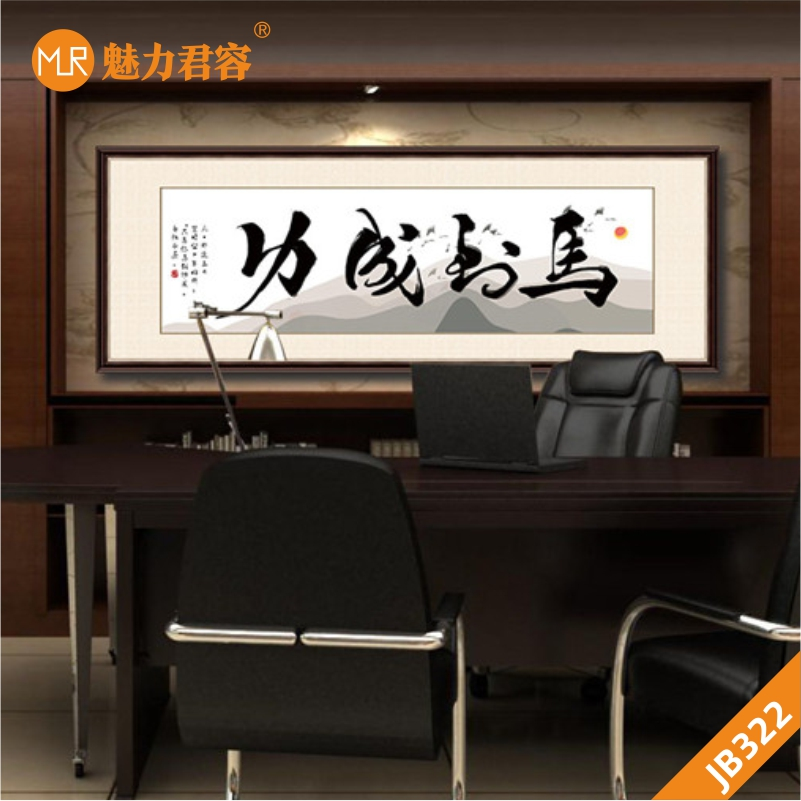 马到成功客厅装饰画字画八骏图招财中国风办公室沙发背景墙壁挂画