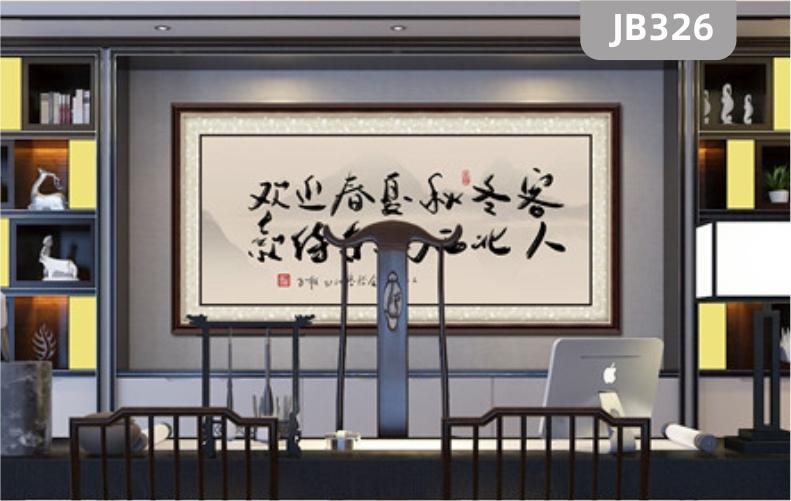 客厅装饰画沙发背景墙挂画餐厅画春夏秋冬客款待东南西北人中式挂画