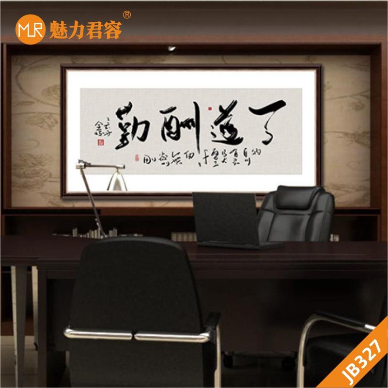 天道酬勤书法字画中式客厅舍得挂画诚信赢天下办公室装饰画中国风