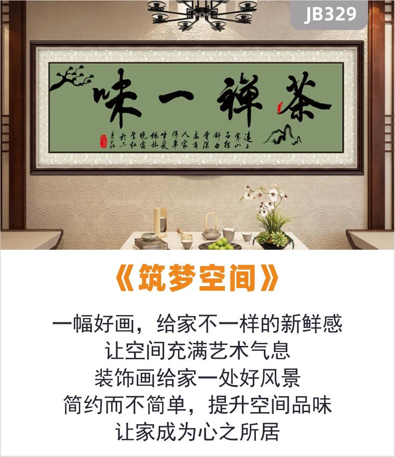 禅茶一味字画书法横版牌匾书房茶室挂画禅意客厅装饰画沙发背景墙挂画