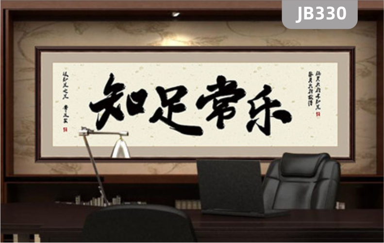 知足常乐字画客厅装裱框书房装饰画茶室禅意新中式挂画办公室壁画挂画