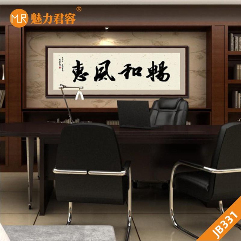 畅和风惠客厅装饰画新中式沙发背景墙装饰画办公室字画书房挂画壁画