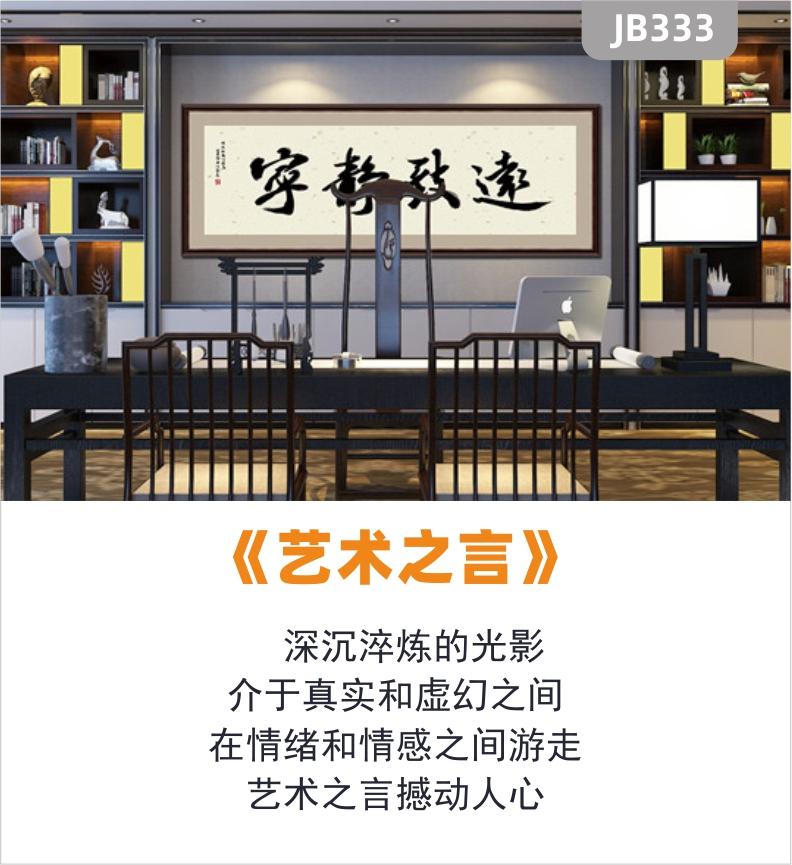 宁静致远字画中式客厅装饰画办公室励志挂画书房书法禅意茶室壁画