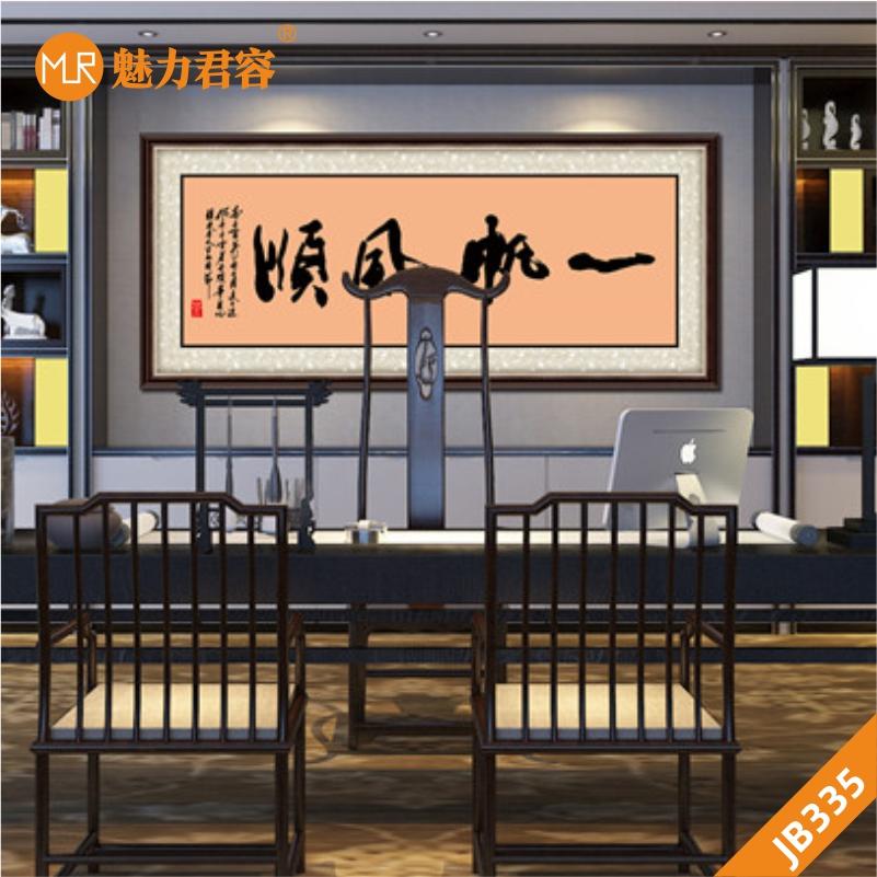 一帆风顺书法字画办公室装饰画客厅背景墙茶室书房挂画沙发背景墙挂画