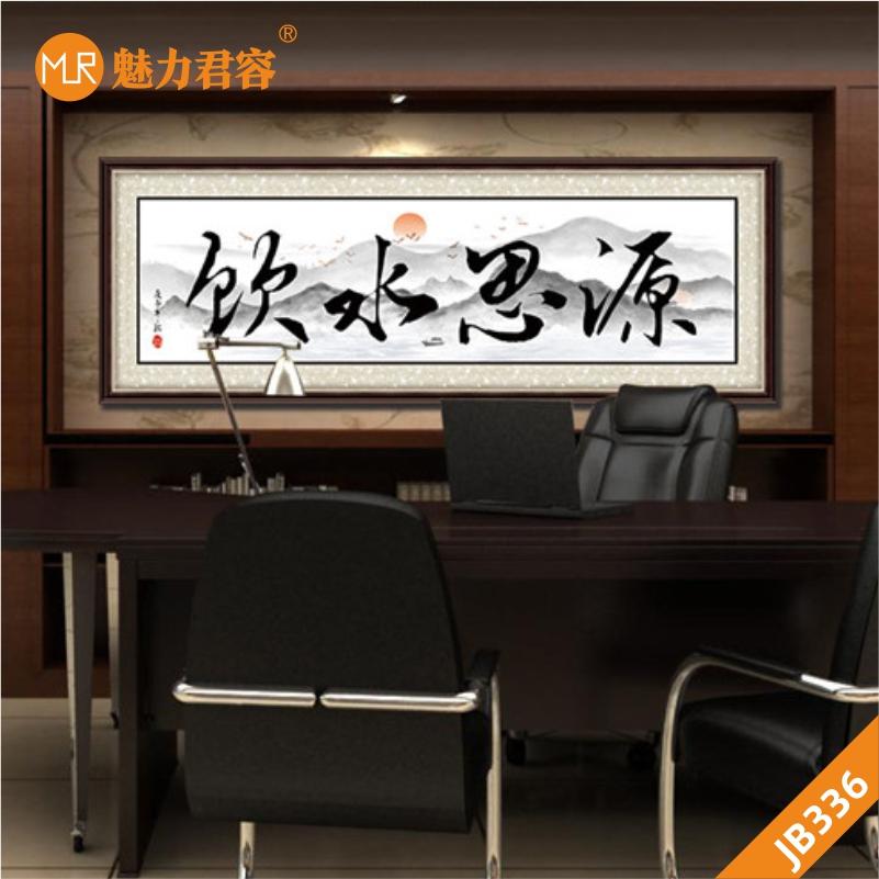 饮水思源书法办公室字画卧室挂画餐厅挂画装饰画客厅沙发背景墙挂画