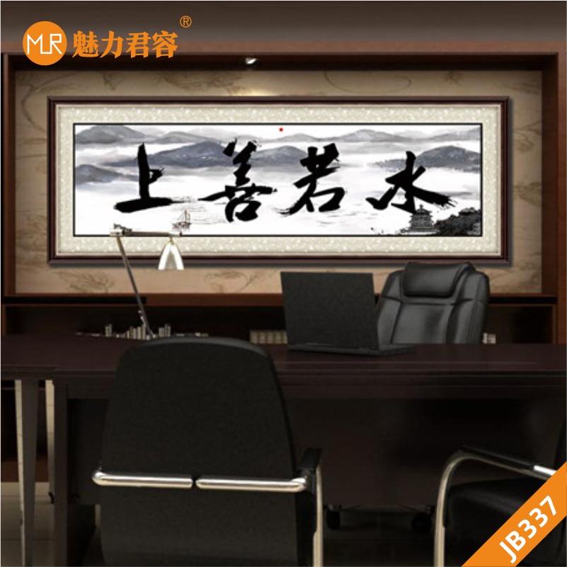上善若水字画装饰茶室挂画禅意公司背景墙励志壁画办公室客厅装饰画