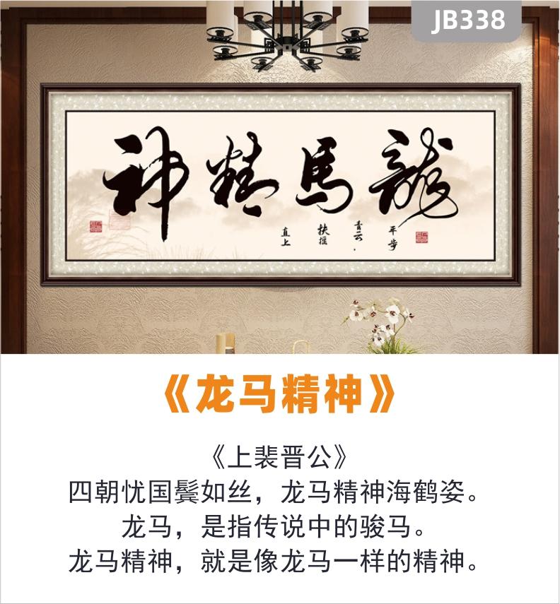 龙马精神挂画书法字画新中式客厅装饰画企业办公室壁画励志牌匾挂画