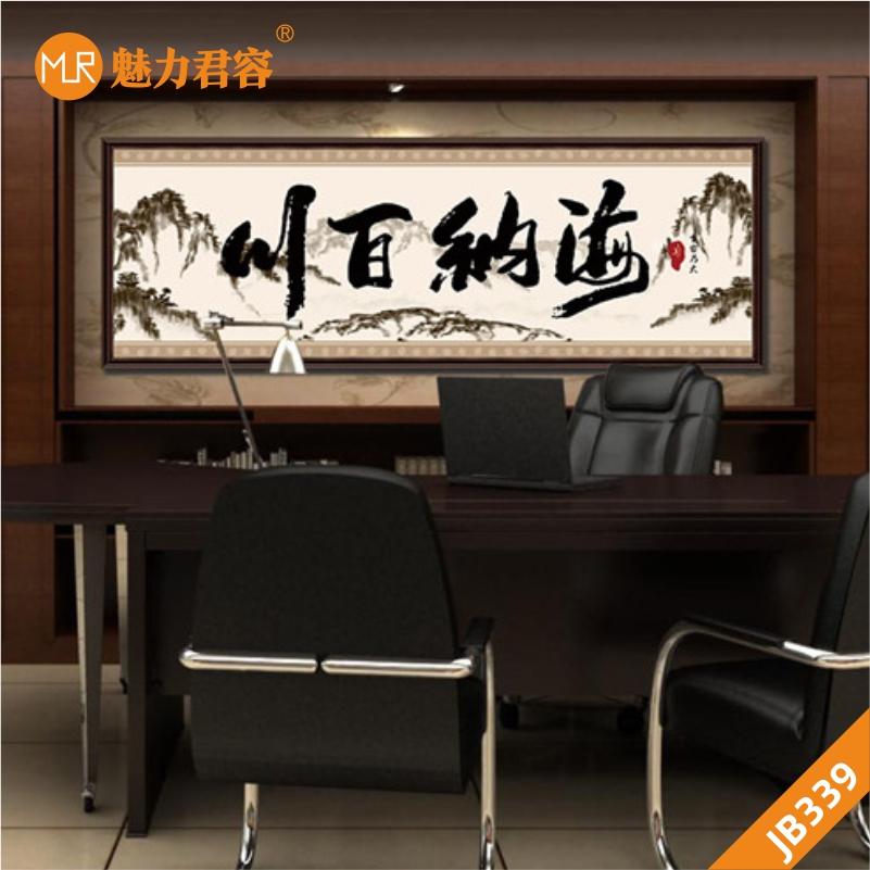 海纳百川挂画书法字画中式客厅书房老板茶室背景壁画办公室装饰画