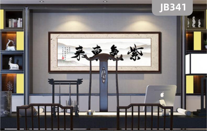 新中式紫气东来书法画沙发墙壁画挂画带框客厅大气挂画办公室装饰画
