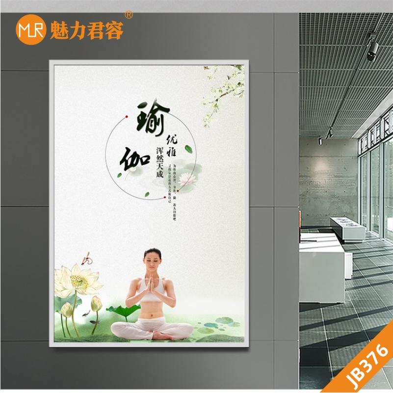 新中式健身瑜伽舞蹈馆挂画海报运动减肥励志宣传画美容美甲展示壁画