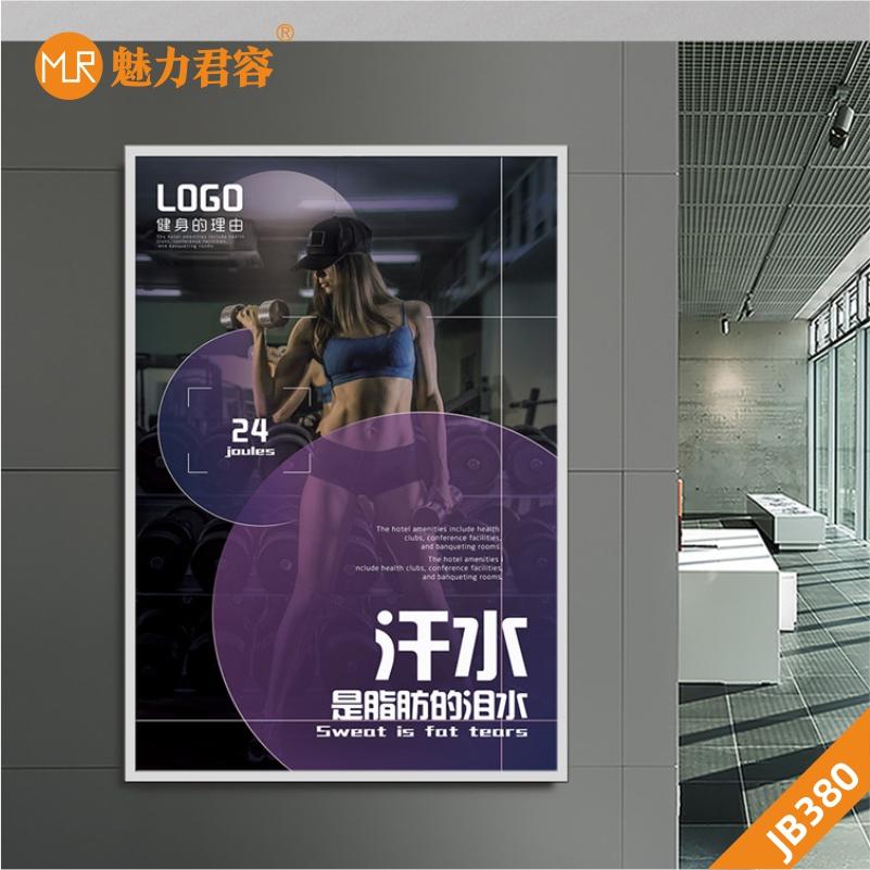 健身房运动标语海报宣传画挂图健康快乐广告宣传栏展板墙壁装饰挂画