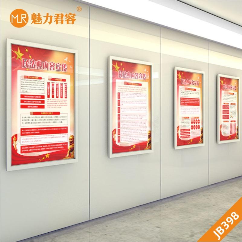 中华人民共和国民法典宣传展架民法典宣传展架民法典宣传知识展板