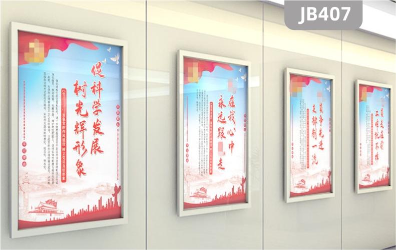 党员活动室制度党支部党建文化展板墙贴画促科学发展树光辉形象展板