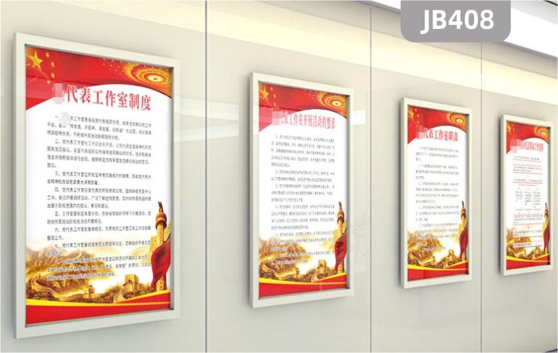 党员活动室装饰墙画党建文化墙展板挂画走廊办公室党代表工作制度展板