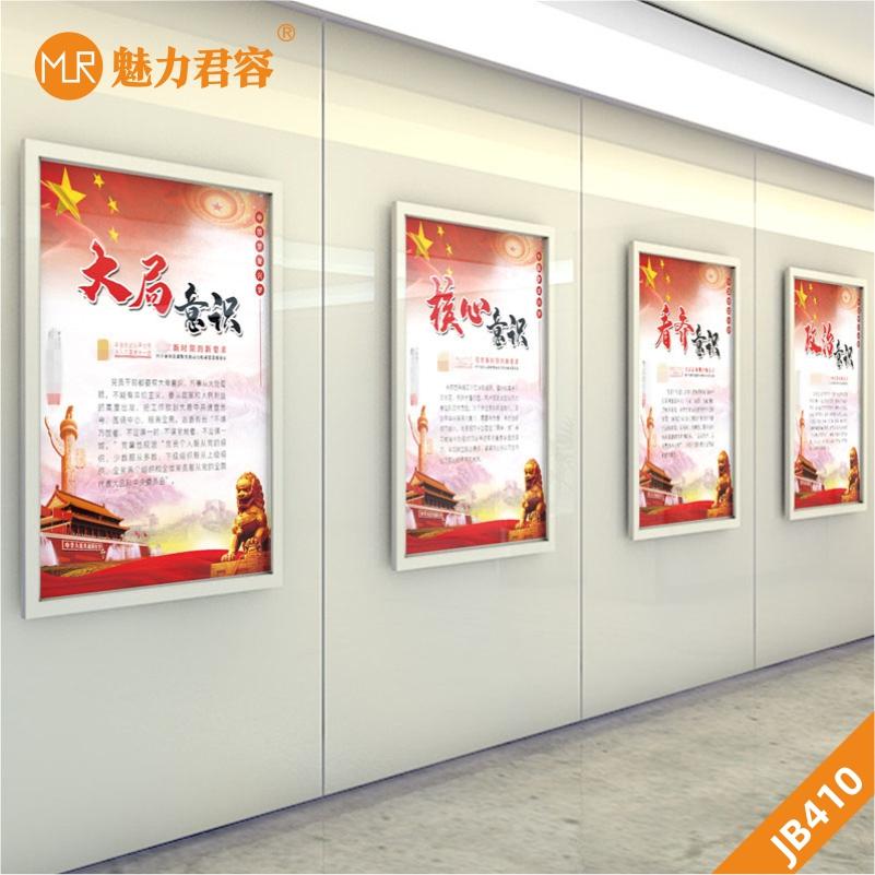 新中式红色大气庄严四个意识党建装饰画文化展板海报办公室无框画