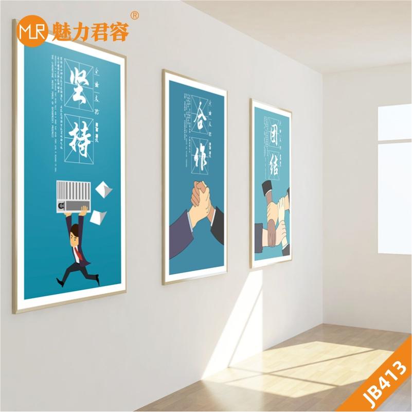 企业励志文化展板支持合作团结办公室会议室走廊励志文化展板挂画