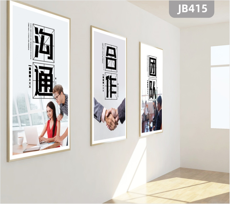 公司装饰画办公室企业文化墙挂画励志标语会议室走廊定制展板挂画