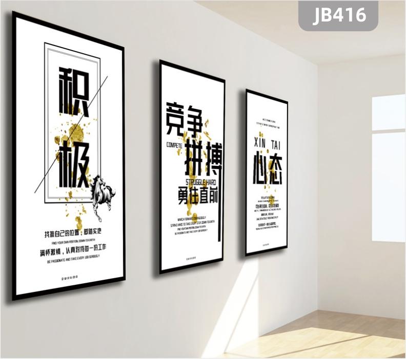 办公室装饰画公司走廊励志标语海报壁画会议室展板企业文化墙挂画