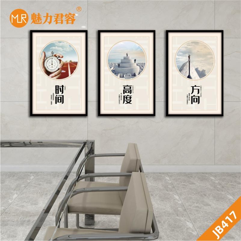 办公室装饰画会议励志标语挂画公司文化墙企业展板海报走廊壁画挂画