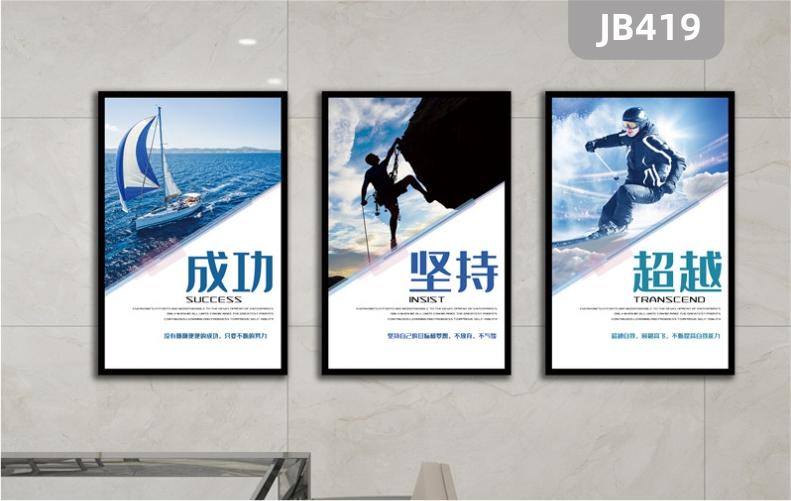 企业文化墙励志标语展板会议室车间走廊公司挂壁画办公室装饰挂画