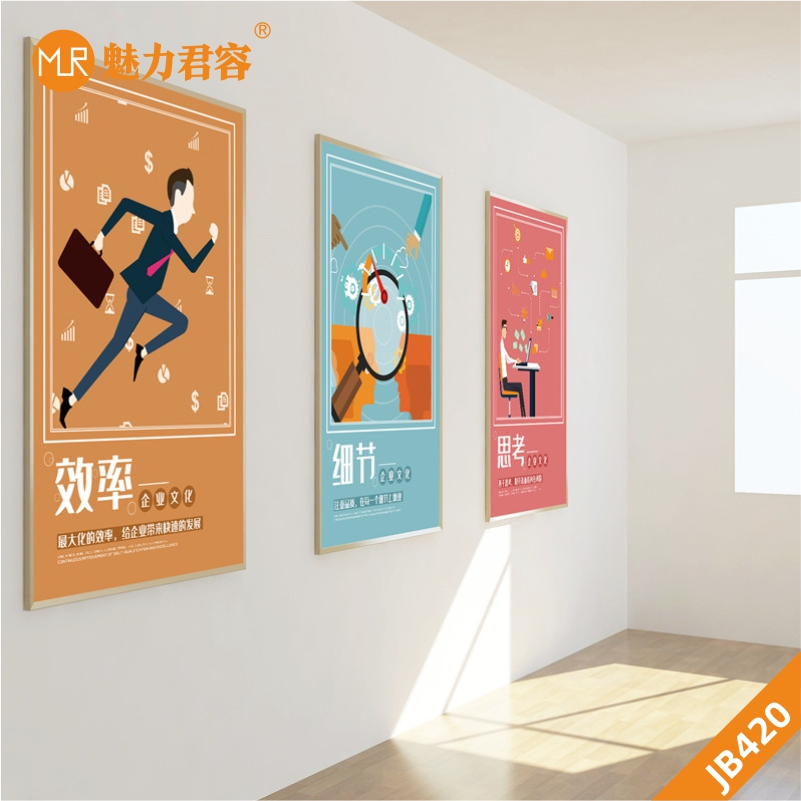 企业文化墙励志标语展板车间公司走廊会议室挂画壁画办公室装饰画
