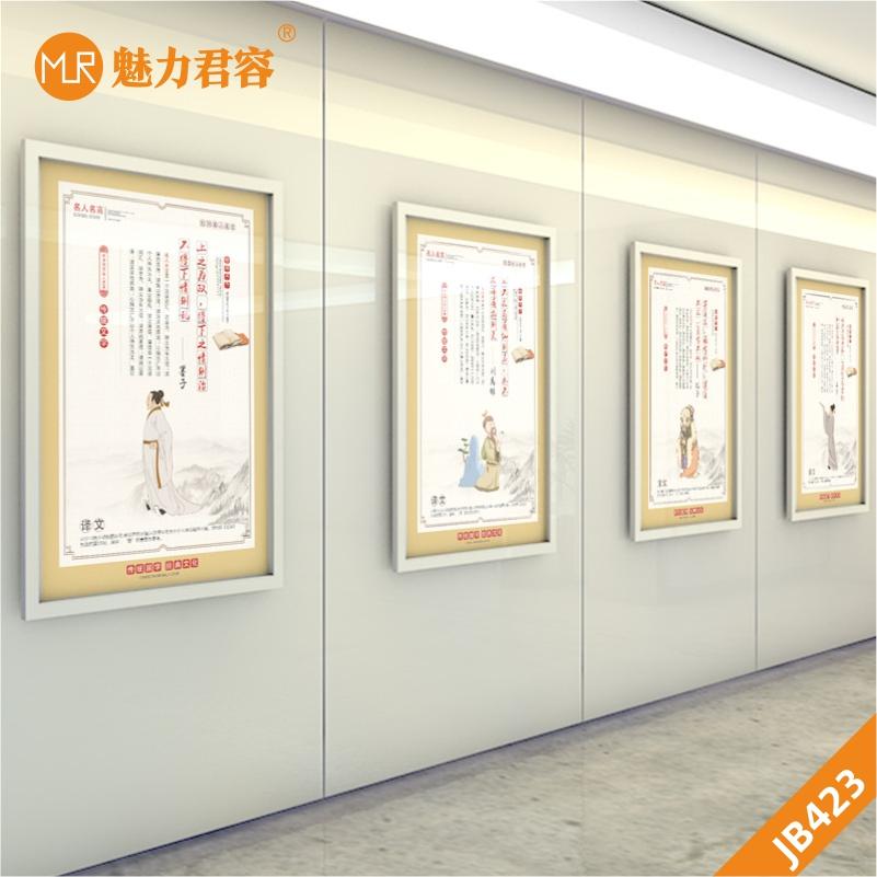 中国风礼堂文化挂画办公室装饰画学校名人名言无框壁画展板教室走廊挂画