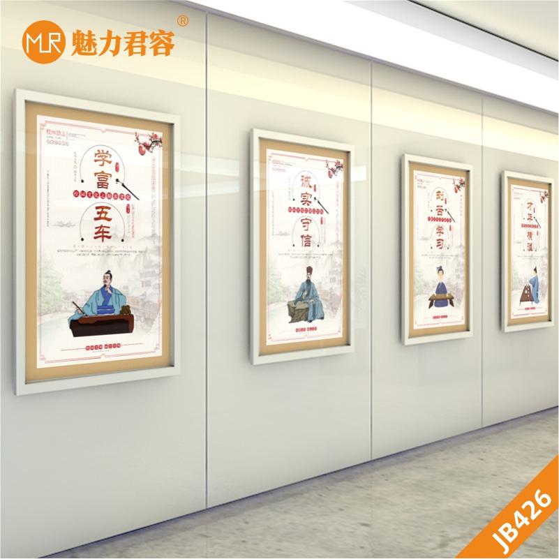 学校校园文化墙标语挂画展板经典国学传统美德宣传挂画教室走廊挂画