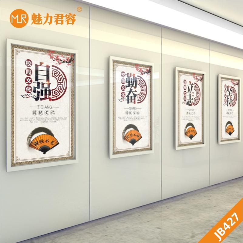 中华国学教育挂图中华传统文化展板宣传画海报自强勤奋贴画办公室挂画