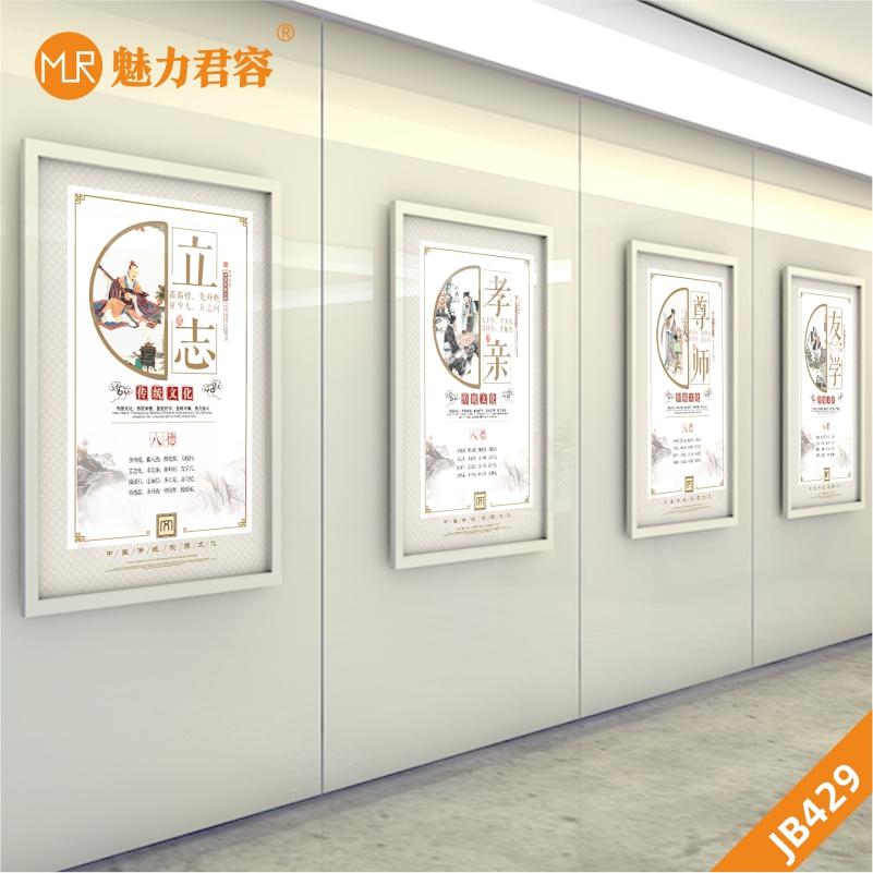 国学传统八德教育学校校园文化挂画宣传栏展板走廊海报挂图办公室挂画