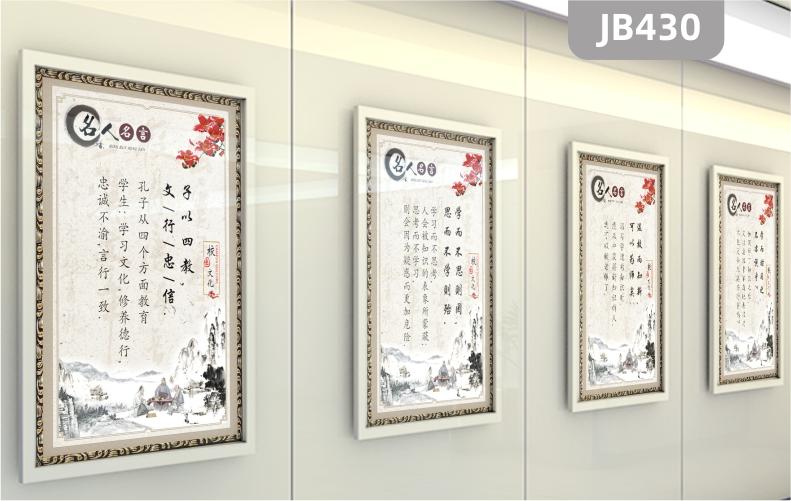中国风校园文化挂图展板教室布置标语班级励志海报名人名言装饰画