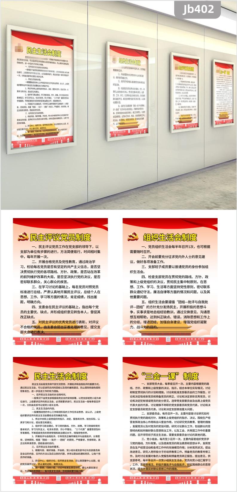 党建海报印制展板写真喷绘社区居委会制度牌民主管理制度展板挂画