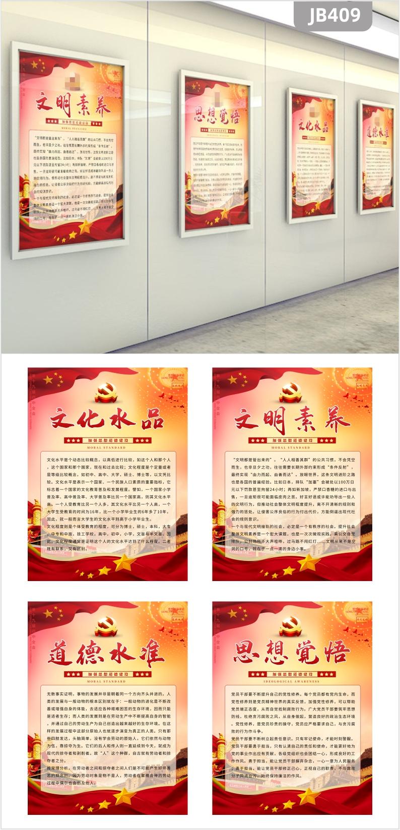 党建文化墙装饰挂画办公室宣传海报挂图展板走廊布置文明素养思想觉悟
