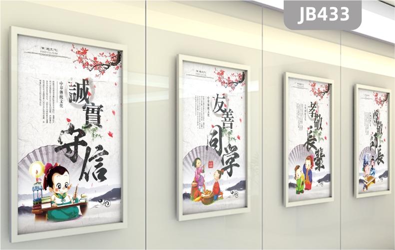 学校校园文化墙标语挂画展板经典国学传统美德诚实守信孝敬长辈挂画