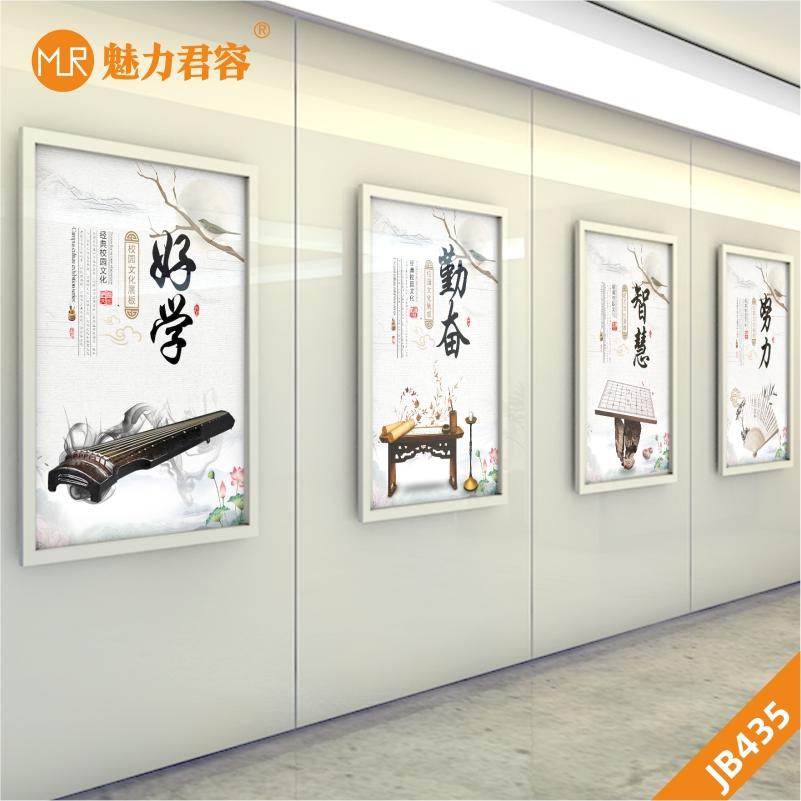 传统校园文化勤奋好学努力智慧励志展板挂图装饰画海报教室走廊装饰挂画