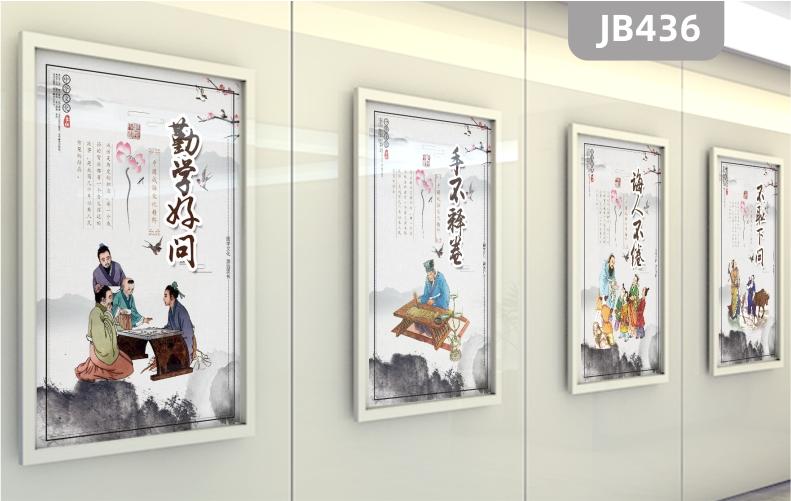 中华传统美德校风校训图书馆校园文化墙勤学好问展板挂画教室办公室挂画