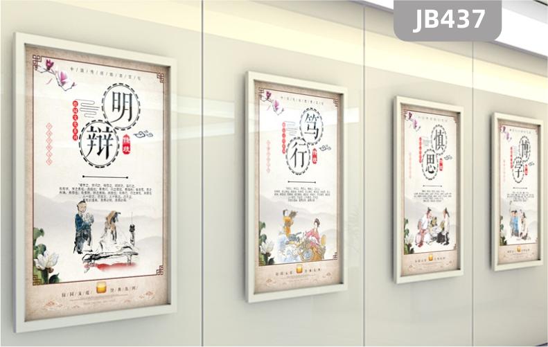中小学幼儿校园文化墙展板挂画明辩笃行慎思博学传统国学文化展板