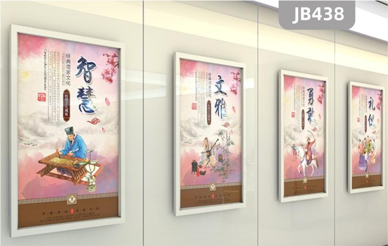 经典儒家文化校园文化展板智慧文雅勇敢礼仪宣传图海报展板走廊挂画